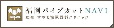 福岡パイプカットNAVI 監修:すやま泌尿器科クリニック