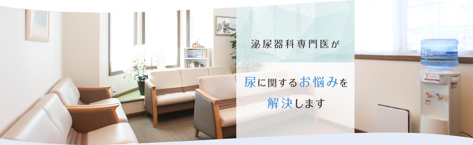 泌尿器科専門医が尿に関するお悩みを解決します。
