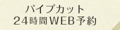 パイプカット24時間WEB予約
