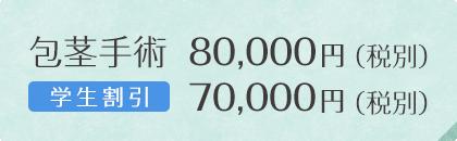 包茎手術80,000円(税別) 学生割引 70,000円(税別)