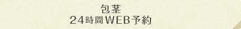 包茎24時間WEB予約