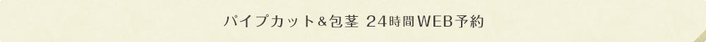 パイプカット&包茎 24時間WEB予約