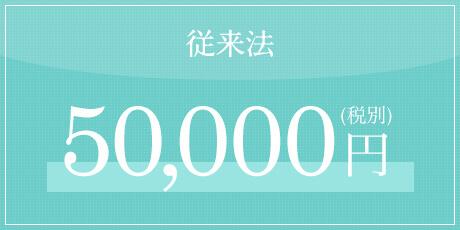 従来法 50,000円(税別)