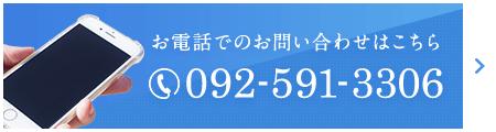 TEL.092-591-3306
